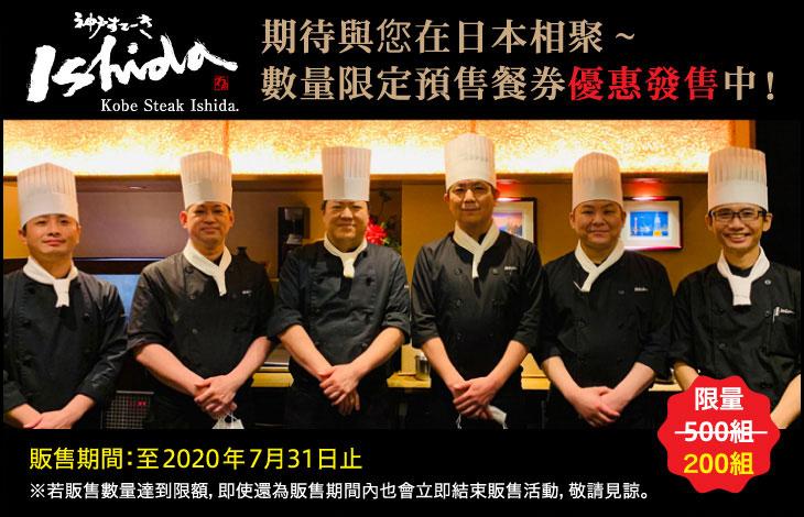 ~期待与您在日本相聚~  数量限定预售餐券「优惠」发售中!  贩售期间:至2020年7月31日止 限量200组 ※若贩售数量达到限额,即使还为贩售期间内也会立即结束贩售活动,敬请见谅。