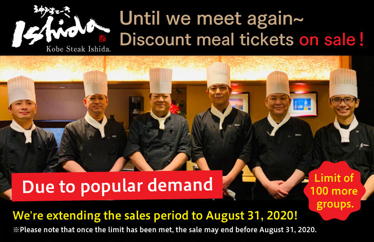 ~ Until we meet again ~  Discount meal tickets on sale   Period of sale: Until July 31, 2020 Limited to 200 groups. ※Please note that once the limit has been met, the sale may end before July 31, 2020.